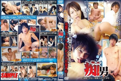 [ACCEED] PERVERTED BOYS (痴男)