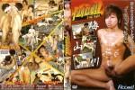 [ACCEED] IKUZE 02 – 男と男の卑猥列伝