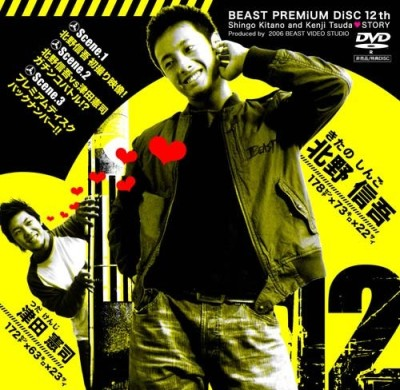 [KO BEAST] BEAST PREMIUM DISC 012 – SHINGO KITANO AND KENJI TSUDA