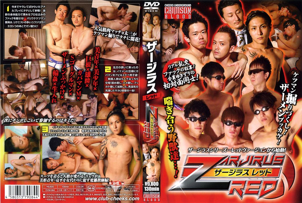[CHEEKS – CRIMSON BLOOD] ZARJIRUS RED (ザージラス レッド) [HD720p]