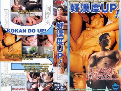 [DANK] KOKAN DO UP! (好漢度UP!)