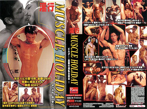 [EROTIC SCAN] 淫行MUSCLE HOLIDAY ビルダー・圭吾の淫乱な休日!