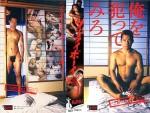 [EJIKI] SAMURAI BOY 1 (サムライボーイ)