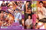 [GET FILM] 禅裸 -ZENRA-