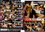 [GET FILM] STRAIGHT GUYS' SEX SHOW-OFF 6 (ノンケのマジSEXみせちゃいます 6)