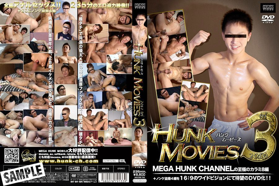 [G@MES HUNK VIDEO] HUNK MOVIES 2010 TRI
