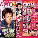 [KO] BOYS GIGOLO 1 (ボーイズ ジ・ゴ・ロ BOYS GI・GO・LO)