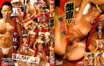 [TYSON SPORTUS] MALE STORM 2! – SUPER EROTIC FORCE (雄嵐2!! 極エロの陣)