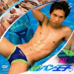 [SURPRISE!] PREMIUM DISC 024 – SWIMMING BRIEFS PRINCE (競パン王子)