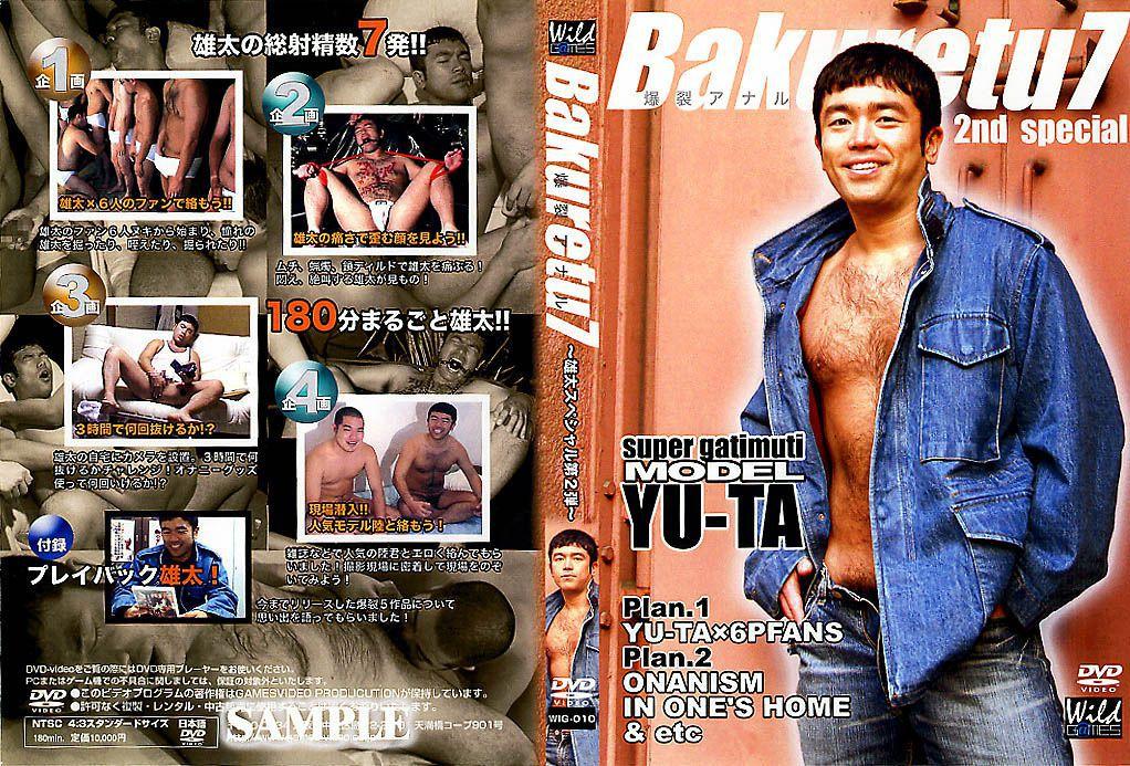 [G@MES] BAKURETU 7 – YUTA'S 2nd SPECIAL (爆裂アナル 7 ~雄太スペシャル第2弾~)