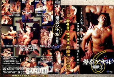 [G@MES] EXPLOSIVE ANAL 6 – SUPER KING OF BEASTS (爆裂アナル6 超獣王)