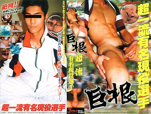 [JAPAN PICTURES] EX 15 – THE LEADING ACTIVE ATHLETES (EX15 超一流有名現役選手)