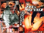 [JAPAN PICTURES] EX 17 – NEW ANAL ORAL MIX (EX17 新アナル&フェラMIX)