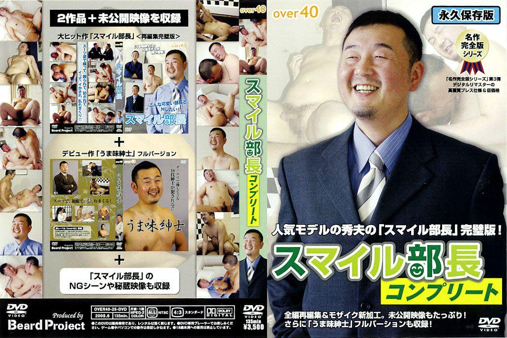 [DANJI] THE MANAGER'S SMILE COMPLETE (スマイル部長コンプリート)