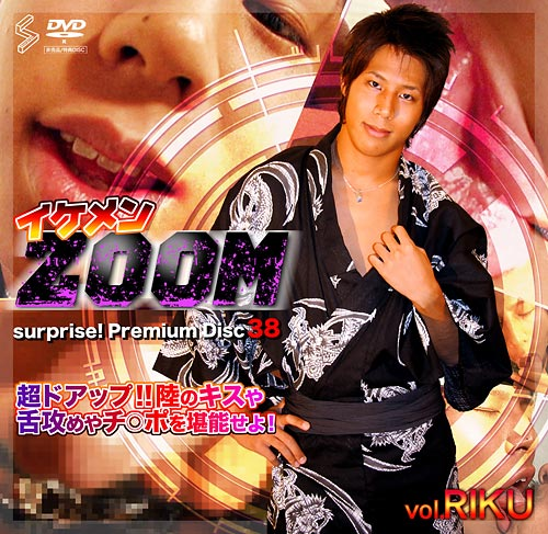 [SURPRISE!] SURPRISE PREMIUM DISC 038 – イケメンZOOM – RIKU