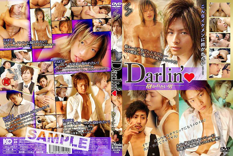 [KO SURPRISE!] DARLIN' – A GUY TO HOLD ON TO (DARLIN' -抱かれたい男-)