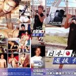 [KO TOP ATHLETE] NIPPON SENBATSU! 2 (日本選抜! 2)