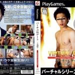 [G@MES] VIRTUAL DATE 9 – HIROKAZU (バーチャルデート – 大和編) [ISO]