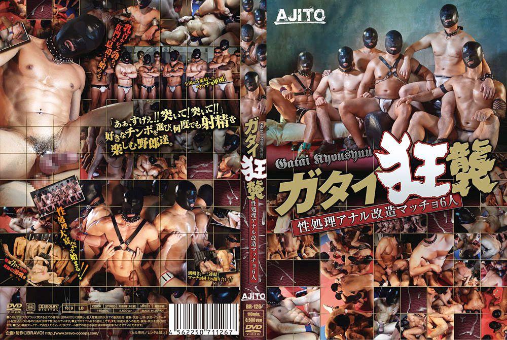 [BRAVO! AJITO] STRIKE BULKY MACHO (ガタイ狂襲 ~性処理アナル改造マッチョ6人~)