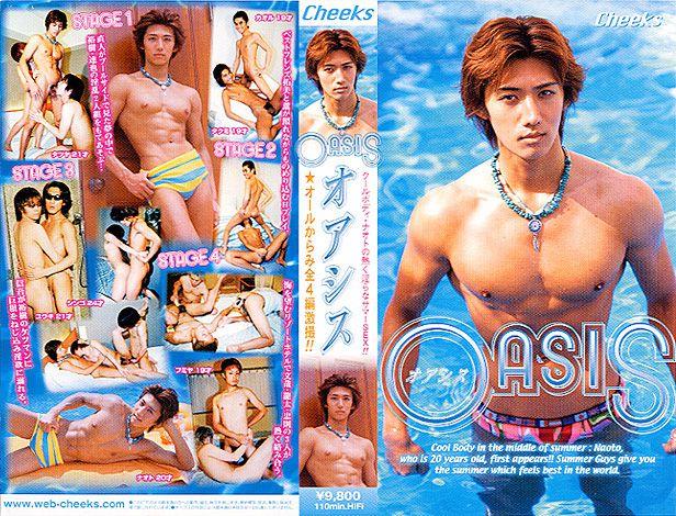 [CHEEKS] OASIS (オアシス)