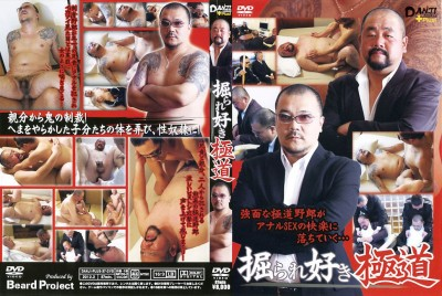 [DANJI PLUS!] I LIKE TO FUCK MOBSTERS (掘られ好き極道)
