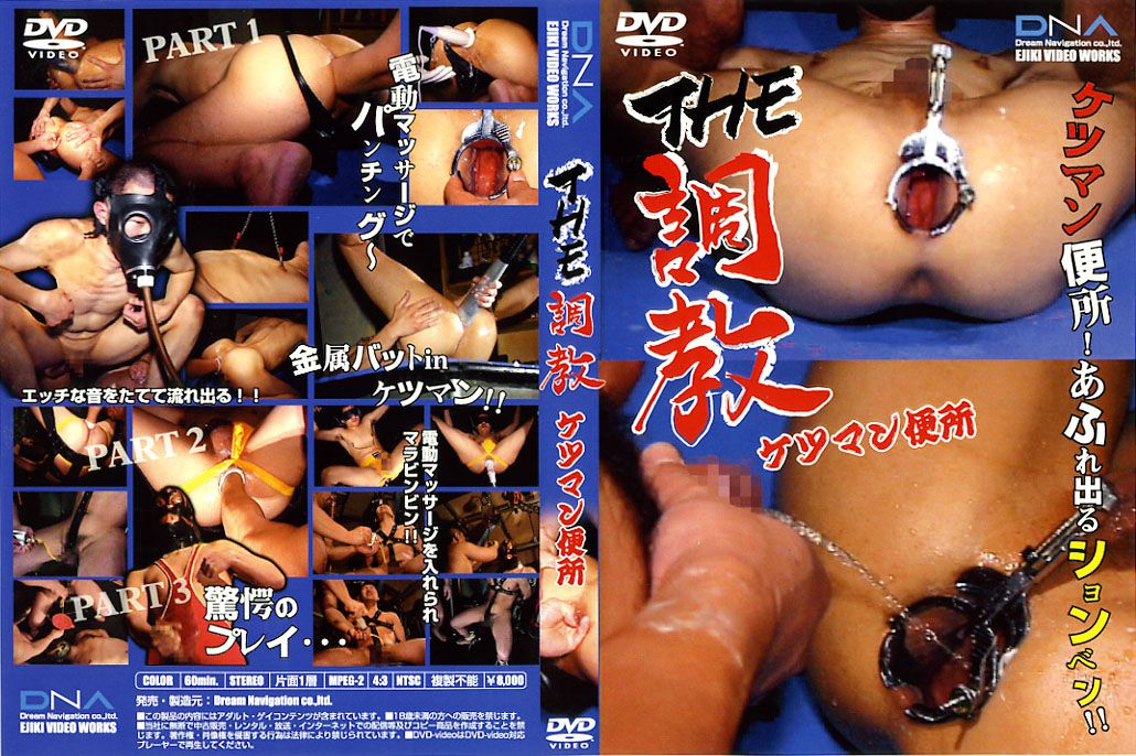 [EJIKI] THE SM DISCIPLINE 1 – ASSMEN TOILET (THE 調教 ~ケツマン便所~)