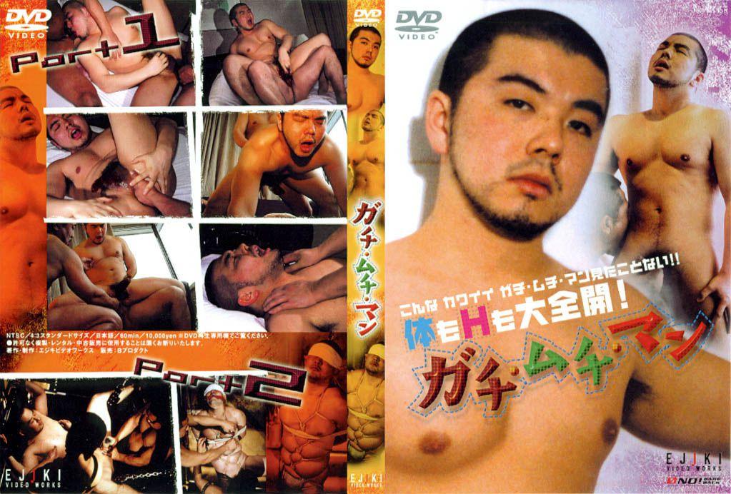 [EJIKI] GACHI MUCHI MAN 1 (ガチ・ムチ・マン)