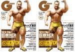 [G-PROJECT] G-MEN 102 双龍 巨根スペシャル – 龍王覚醒 / 猛龍怒張