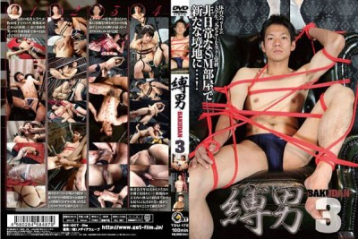 [GET FILM] BAKUDAN – TIED-UP MEN 3 (縛男-BAKUDAN- 3)
