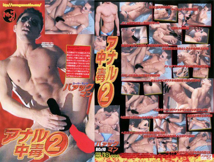 [GENMA] BACK-MAN 10 – ANAL ADDICTION 2 (アナル中毒2 バアックマン010)