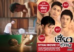 [THAI] GTHAI MOVIE 11 [HD720p]