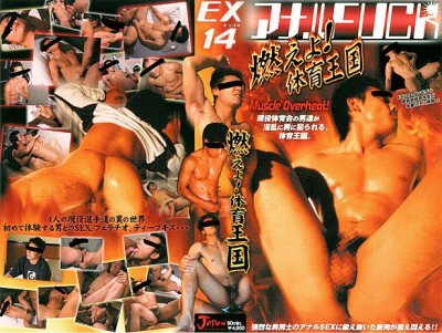 [JAPAN PICTURES] EX 14 – ON FIRE! ATHLETE KINGDOM (EX14 燃えよ!体育王国)