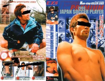 [JAPAN PiCTURES] EX 16 JAPAN SOCCER PLAYER 2003