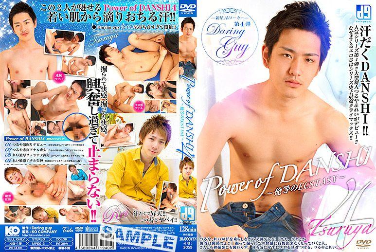 [KO DG] POWER OF DANSHI 4 -俺等のECSTASY-