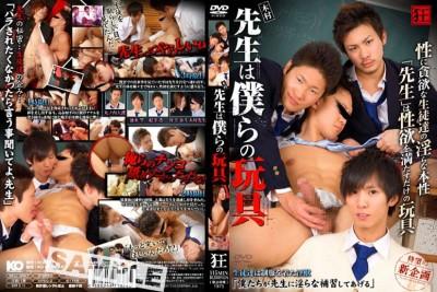 [KO KURUU] TEACHER MR. KIMURA IS OUR SEX TOY (木村先生は僕らの玩具)