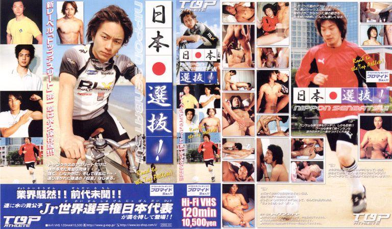 [KO TOP ATHLETE] NIPPON SENBATSU! 1 (日本選抜! 1)