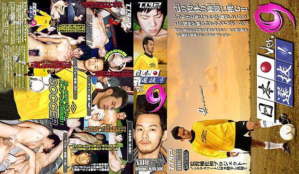 [KO TOP ATHLETE] NIPPON SENBATSU! 9 (日本選抜!9)
