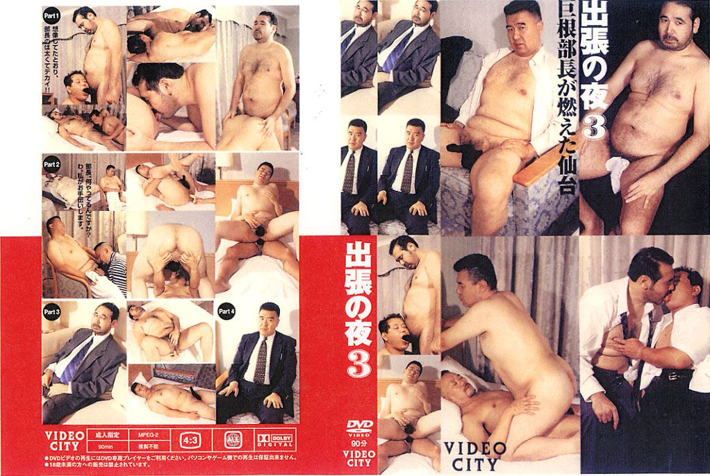[VIDEO CITY] NIGHT OF A BUSINESS TRIP 3 (出張の夜3)
