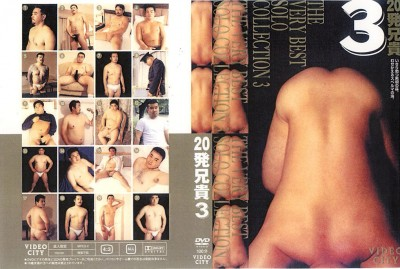 [VIDEO CITY] 20発兄貴 3 THE VERY BEST SOLO COLLECTION 3
