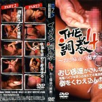 [EJIKI] THE SM DISCIPLINE 4 – UNCLES' SECRETS (THE 調教 4 ~おじ様達の秘密~)