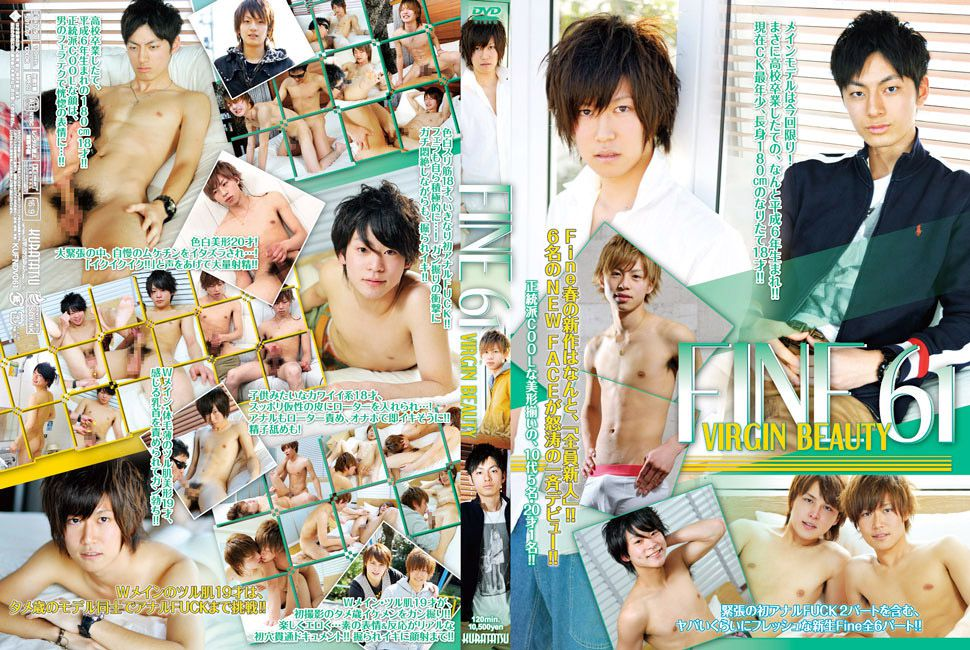 [COAT KURATATSU] FINE 61 – VIRGIN BEAUTY