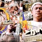 [TYSON] DOKABEN 1 – KANSAI RASCAL GANG (どかべん 関西野郎組)