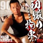 [KO BEAST] PREMIUM DISC 090 – MASA KWATE (川手まさ – 初撮りでまさかの拘束プレイ) [HD720p]