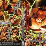 [BRAVO!] ANAL AWAKENING – 20 ANAL LEWD BEAST'S RECTAL TRANCE! (アナル覚醒 – 肛門淫獣20人の直腸トランス!)