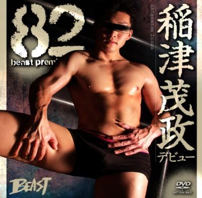 [KO BEAST] BEAST PREMIUM DISC 082 – SHIGEMASA INAZU'S DEBUT (稲津茂政デビュー)