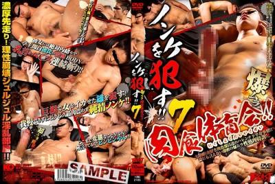 [KO BEAST] FUCK STRAIGHT MACHOS! 7 (ノンケを犯す!!7 爆ムラ肉食体育会!!)