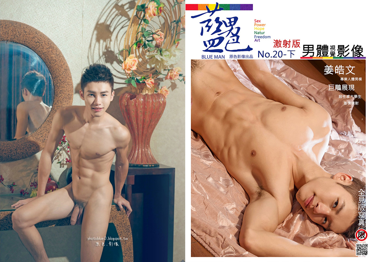 [PHOTO SET] BLUE MAN 20 – JIANG HAOWEN
