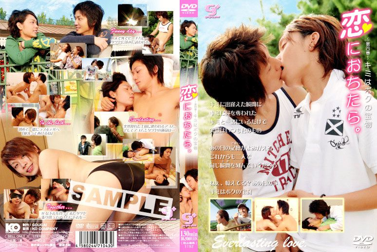 [KO go guy plus] IF I FELL IN LOVE WITH YOU 4 (恋におちたら 4)