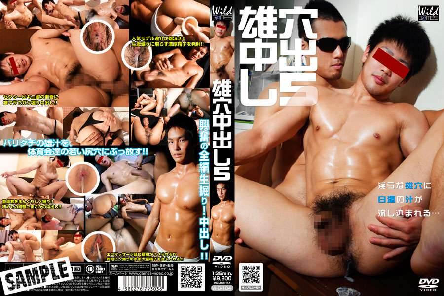 [G@MES wild] CUMMING INSIDE MALE HOLES 5 (雄穴中出し 5)