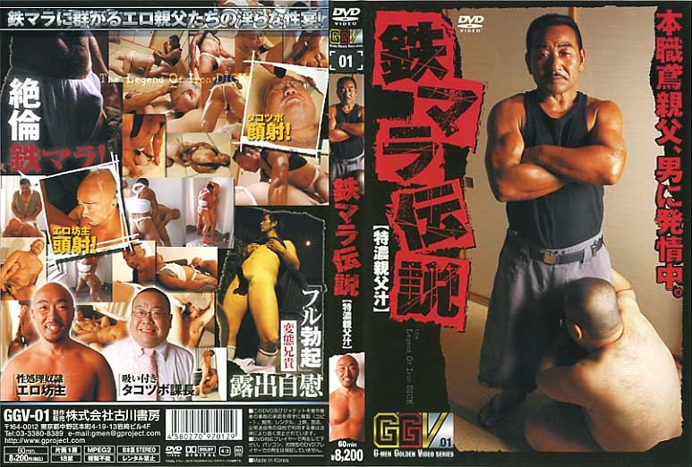 [G-PROJECT] GGV1 – IRON DICK LEGEND – DADDY'S VERY THICK JUICES (鉄マラ伝説 – 特濃親父汁)